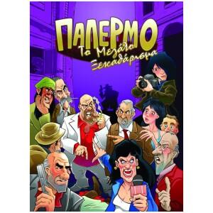 """Το """"Παλέρμο: Το Μεγάλο Ξεκαθάρισμα"""" είναι μια νέα εκδοχή του γνωστού παιχνιδιού παρέας στο οποίο οι αθώοι πολίτες προσπαθούν να ανακαλύψουν τους μαφιόζους ανάμεσα τους. Σε αντίθεση όμως με άλλες εκδόσεις του παιχνιδιού"""