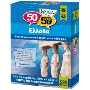 Πόσο καλά γνωρίζεις την Ελλάδα; Τέσταρε τις γνώσεις σου και συναγωνίσου τους φίλους σου με το νέο επιτραπέζιο ερωτήσεων 50-50 Κουίζ Ελλάδα! Με 600 ερωτήσεις που καλύπτουν ποικίλα θέματα